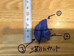 ラピスラズリの原石