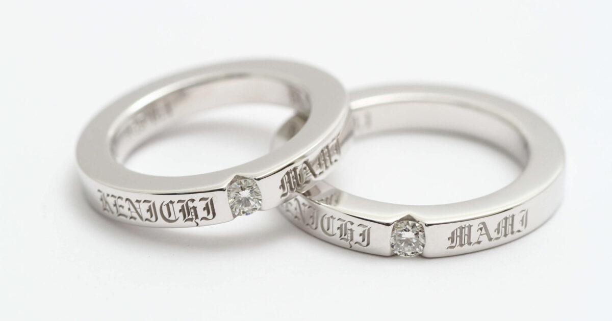 オリジナルフォントのオーダーメイド結婚指輪が完成