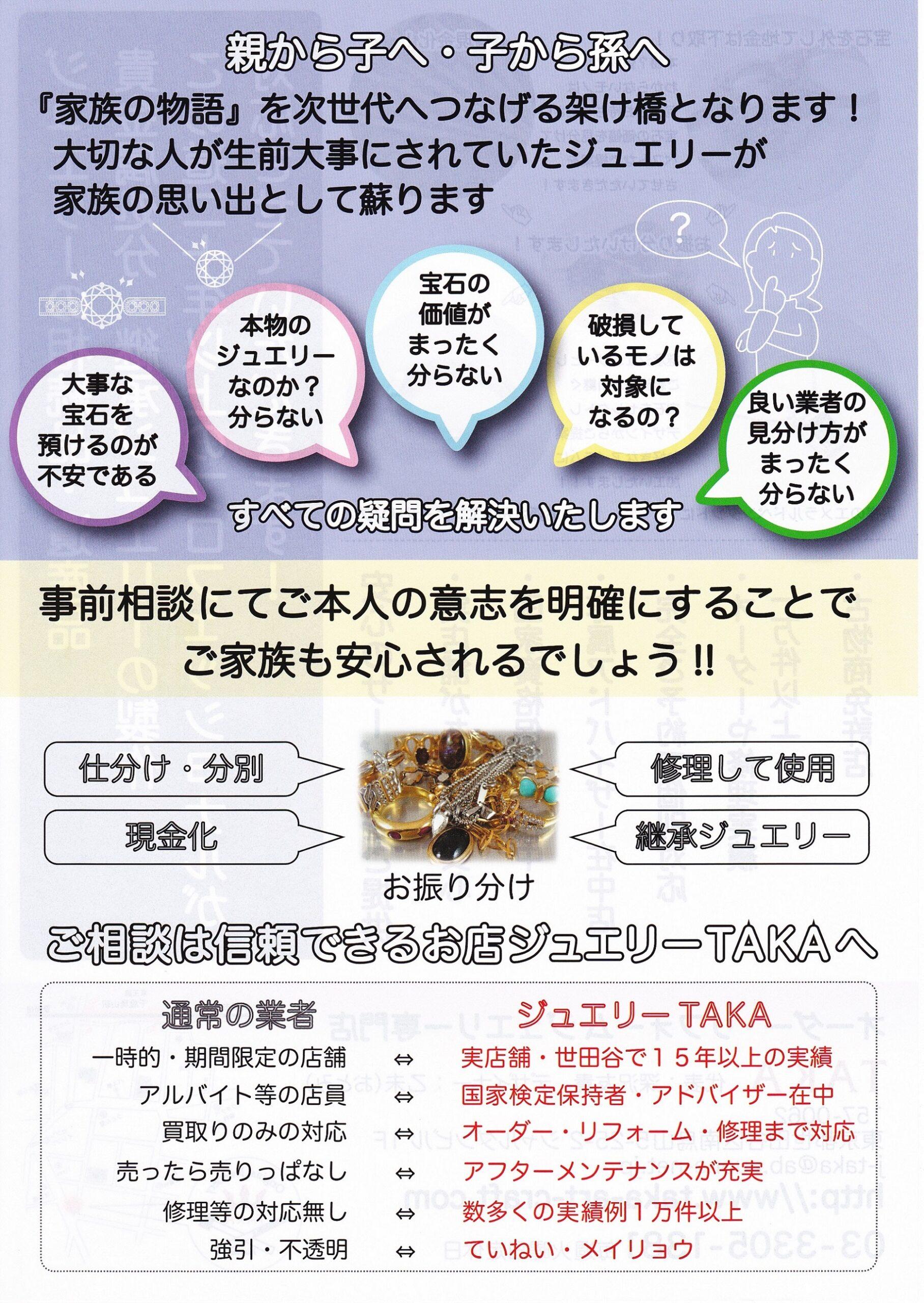TAKA地金買取システム