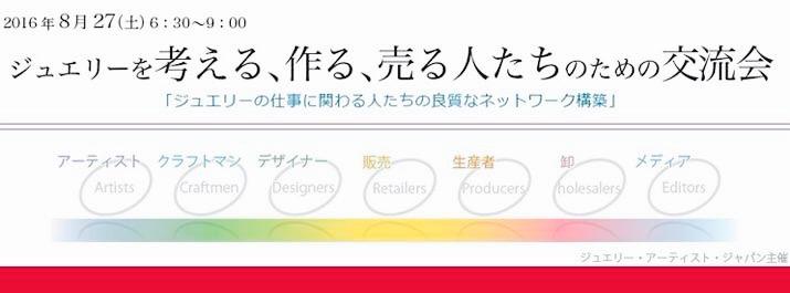 ジュエリー・アーティスト・ジャパン 勉強会