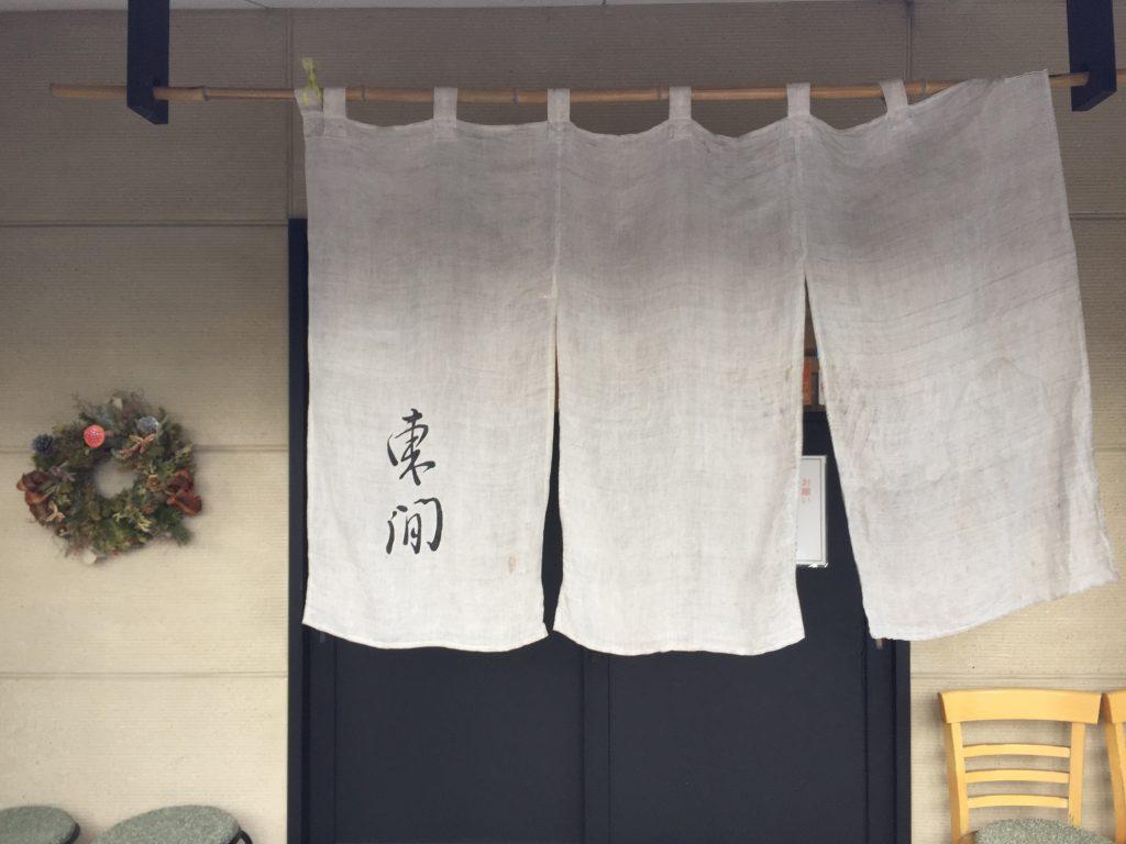 レクリエーション 軽井沢