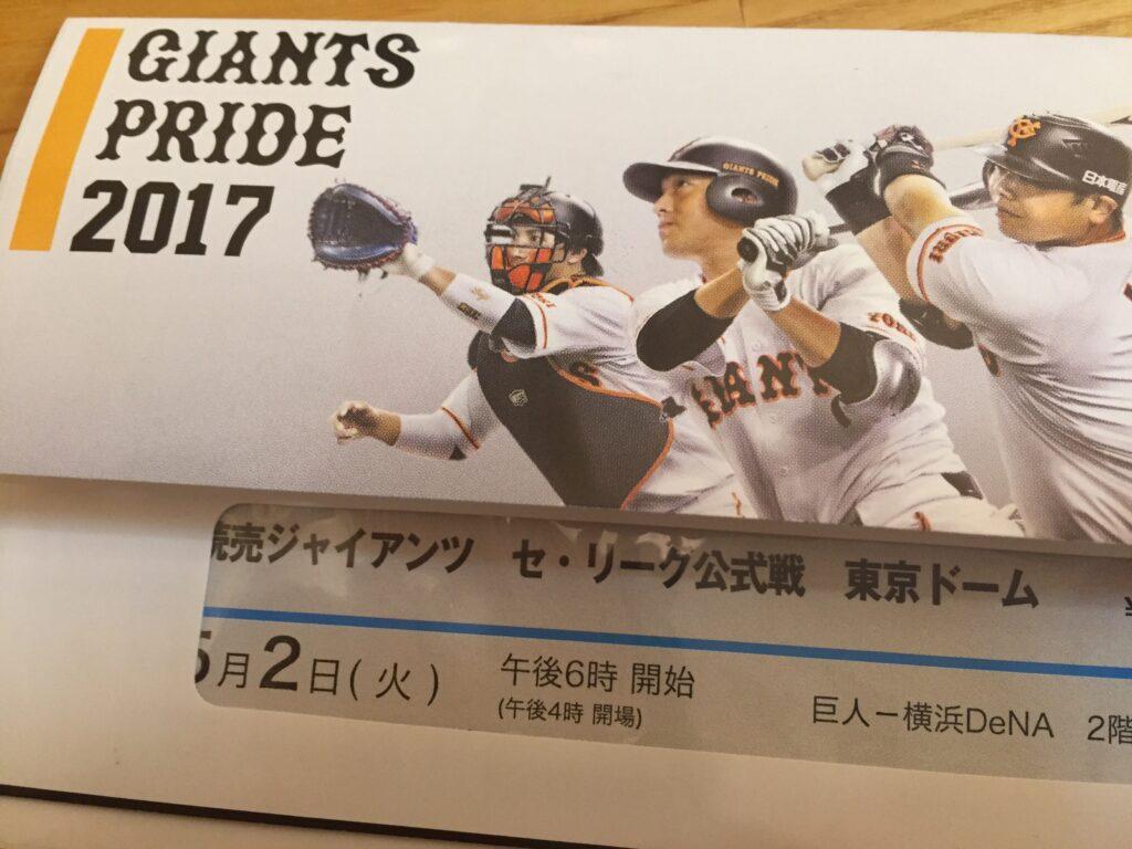 読売ジャイアンツ VS 横浜DeNA チケット
