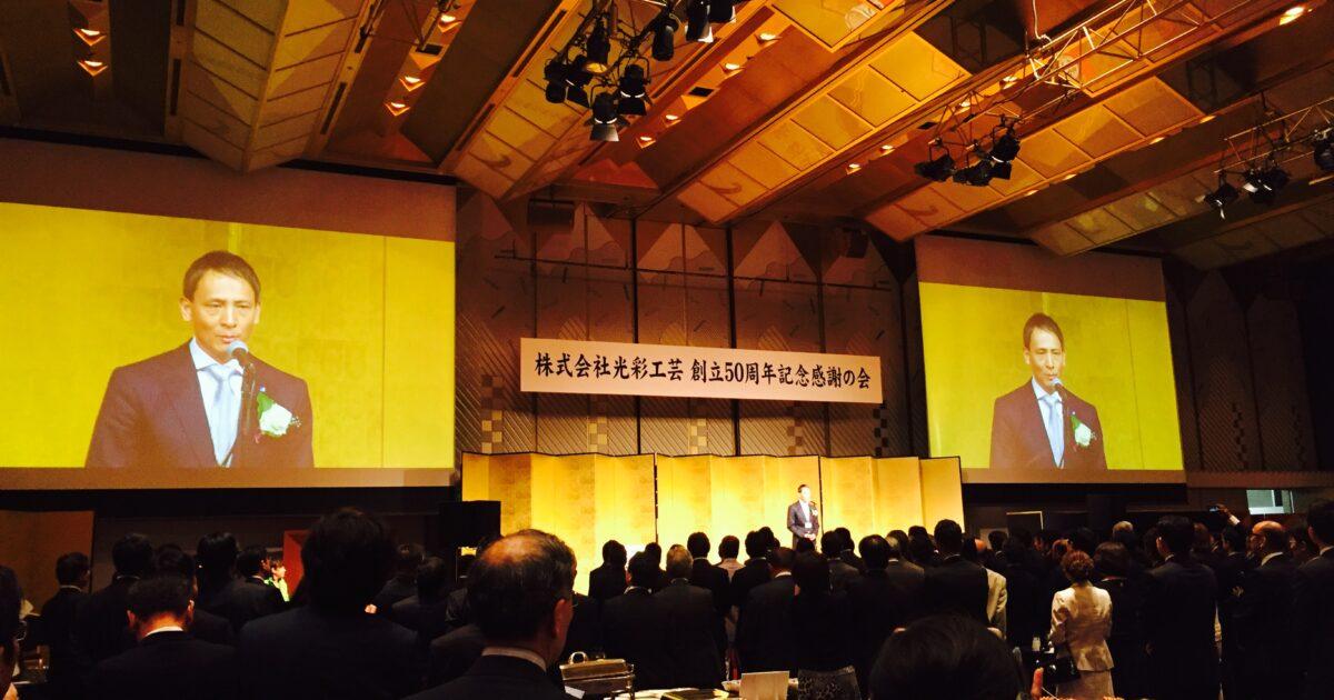 実家の会社・光彩☆50周年記念パーティー