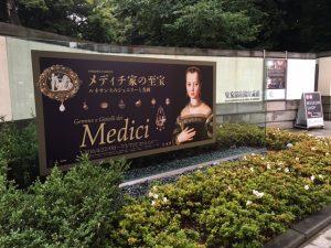 メディチ家の至宝 庭園美術館
