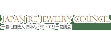 一般社団法人 日本リ・ジュエリー協議会ロゴ