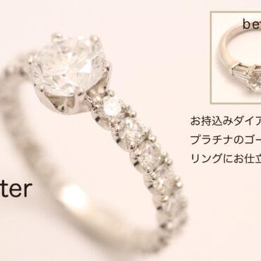 指輪リフォーム ダイヤモンド