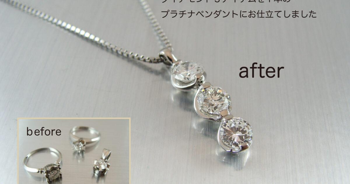 ダイヤモンド ジュエリーリフォーム 指輪からペンダントへ