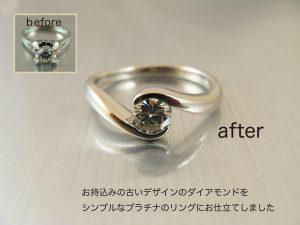 ダイアモンド シンプルデザイン 指輪のリフォーム