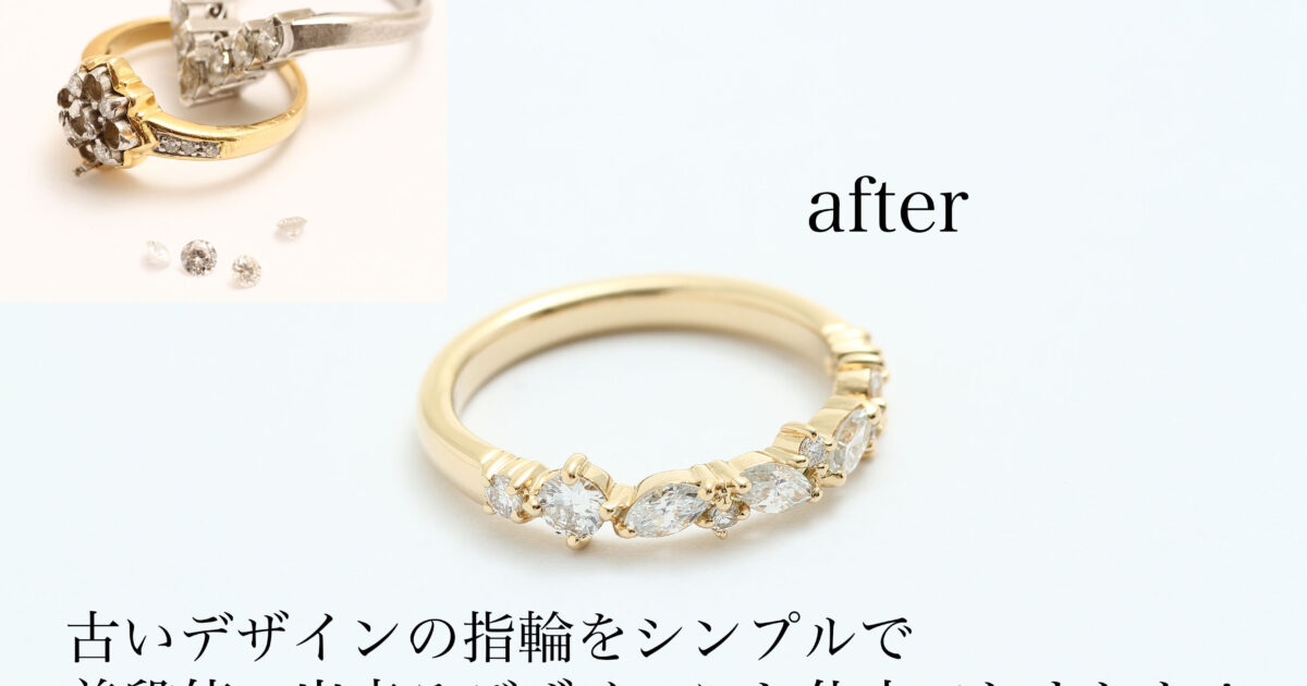ダイヤの指輪 ジュエリーリフォーム