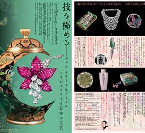 技を極める―ヴァン クリーフ&アーペル  ハイジュエリーと日本の工芸