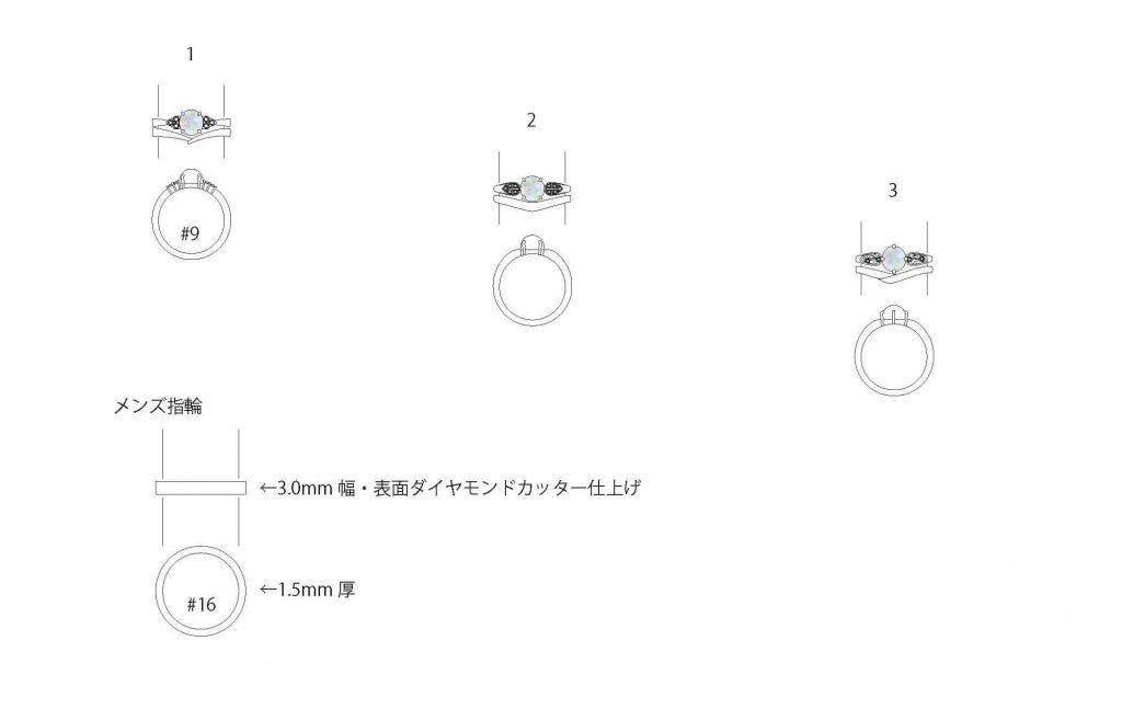 ジュエリーデザイナー乙未が描いた婚約・結婚指環のデザイン画