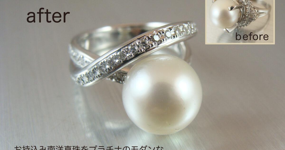 真珠 指輪リフォーム