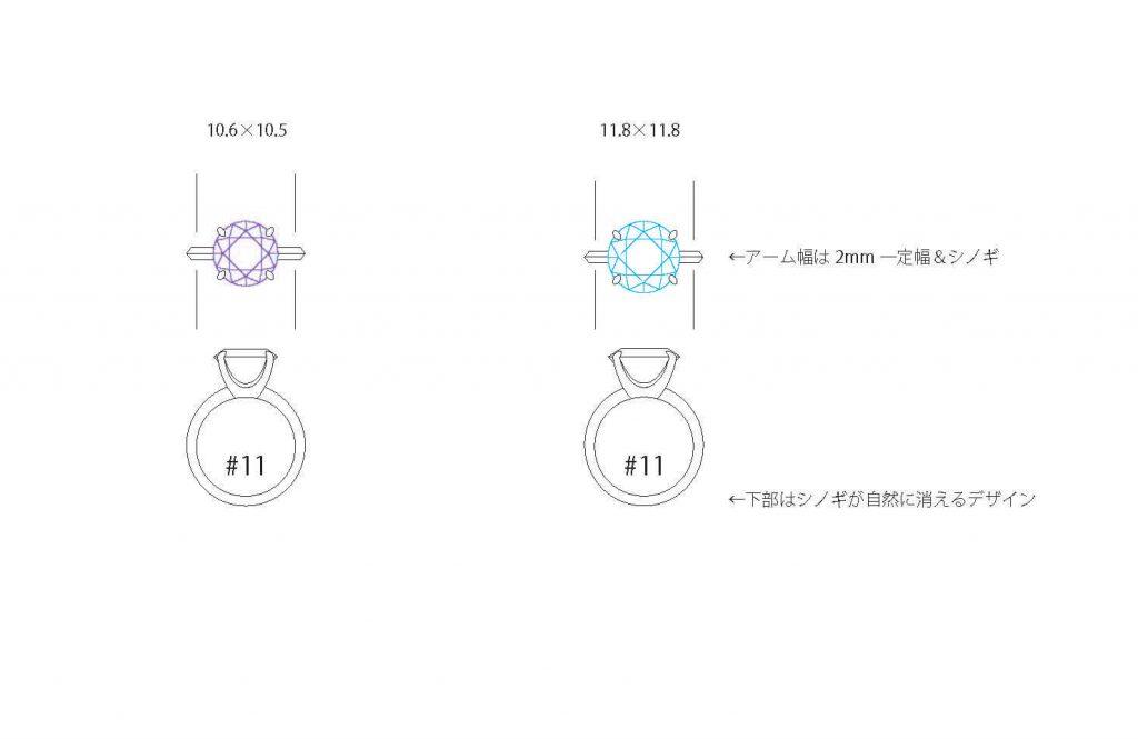 指輪デザインご提案書