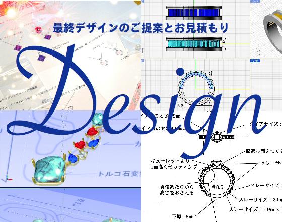 ジュエリーリフォーム デザインご提案とお見積もりの画像