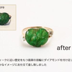 ヒスイの指輪 リフォーム ビフォアーアフター