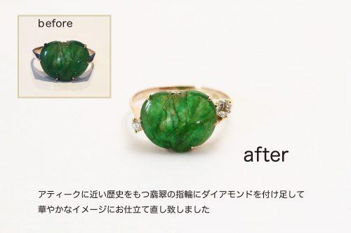 ヒスイの指輪 リフォーム ダイヤモンド