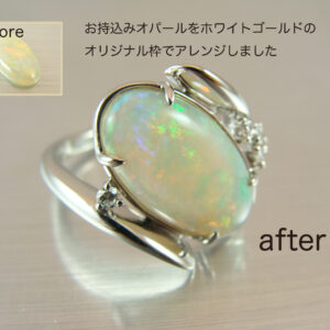 オパールの指輪リフォーム